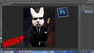 Туториал как фотошопить в Photoshop CS6. Для начинающих Download