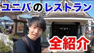 【全部知ってる?】ユニバのレストランを全て紹介!【USJ】