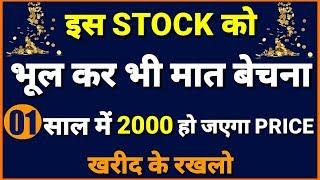 इस Stock को भूल कर भी मात बेचना 01 साल में 2000 हो जेएगा Price | MULTIBAGGER STOCK 🔥🔥🔥