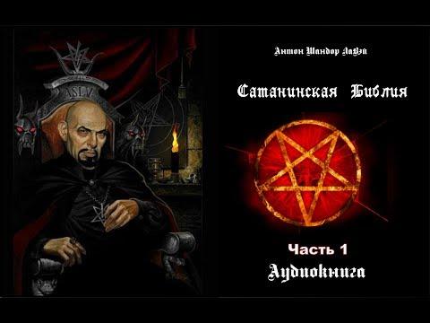 Сатанинская библия.  Часть 1