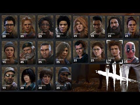 Краткий обзор Всех выживших в игре Дед бай дейлайт 20 сурвов! Dead by Daylight all survivor