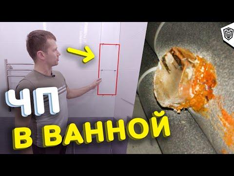 Потек стояк в ванной | Что мы делали? | Ремонт ванной в Новокосино
