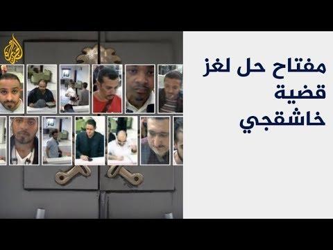 الفريق المتهم بقضية خاشقجي يمثل مفتاحا لحل لغز القضية  - نشر قبل 2 ساعة