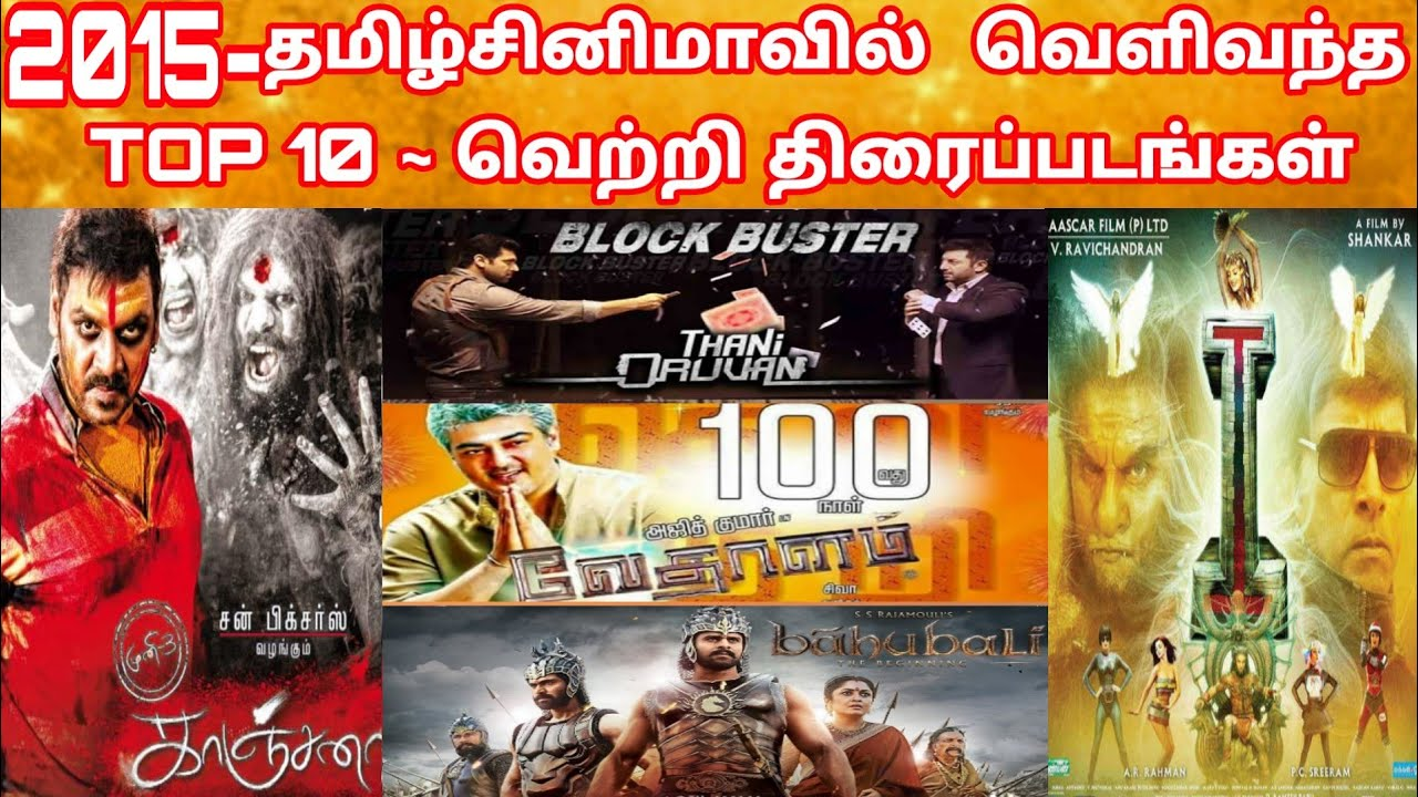 2015 - Top 10 Tamil Movies Hit Countdown | 2015 - Top 10 தமிழ்சினிமாவின் வெற்றி திரைப்படங்கள்