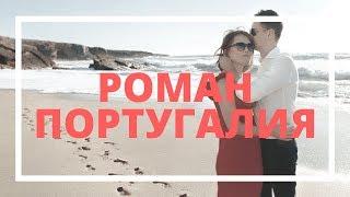 #5 - За Границей - Роман, Португалия | Жить в Португалии, ВНЖ в Португалии(, 2018-04-17T17:47:30.000Z)