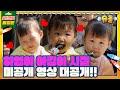 [독점 최.초 공개📹]📢👶Baby👶도하영이💓돌아왔다📢쫑알쫑알 하영이의 우주💫뿌시는 애교🔮봐야해❗❗ㅠㅠ[슈돌유튜브]