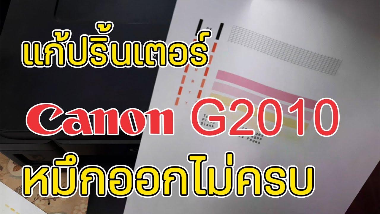 แก้ปริ้นเตอร์ Canon G2010 หมึกออกไม่ครบ