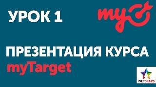 Презентация курса по myTarget [ПРАКТИКА] | Targetprofi.ru