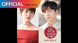 [그녀는 거짓말을 너무 사랑해 OST Part 6] 홍서영 (HONG SEO YOUNG) - 어제 오늘 내일 (Counting Stars at Night)