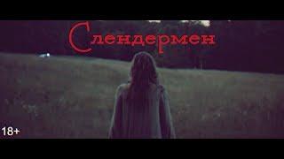 """Русский трейлер фильма - """"Слендермен"""" (2018)"""