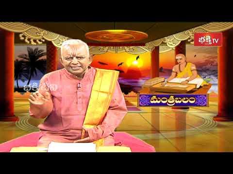 సమాజంలో పరువు, ప్రతిష్ట, గౌరవం కలగాలంటే ఈ మంత్రాన్ని పఠించండి | Mantrabalam | Archana | Bhakthi TV