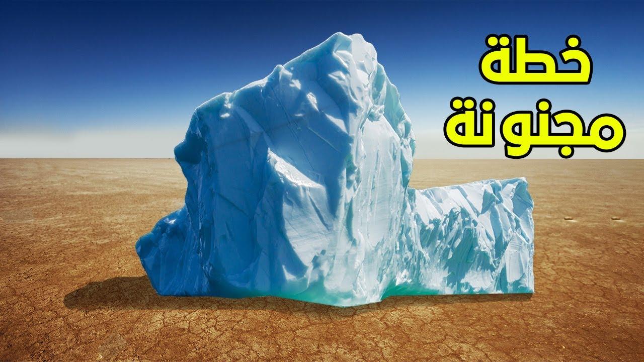 ماذا لو نقلنا جبل جليدي إلى الإمارات !!