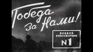 Боевой киносборник № 1  1941 год