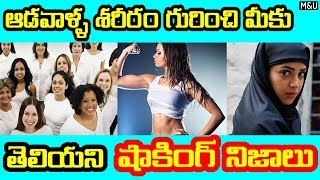 Interesting and Fantastic facts about Women || in Telugu || Mysteries and Unknown Facts