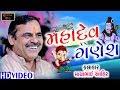 Mahadev VS Ganesh | Mayabhai Ahir | મહાદેવ અને ગણેશ | Full comedy mojj | HD Video