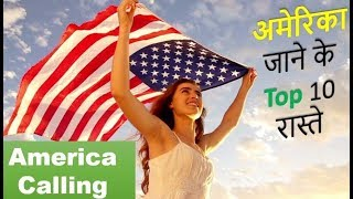 Top 10 Ways to Immigrate United States | कैसे जायें America