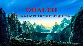 Христианский фильм | Бог — мое спасение  «ОПАСЕН ПУТЬ К ЦАРСТВУ НЕБЕСНОМУ» Официальный трейлер