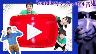 ★新リアル青鬼!「YouTube Space から脱出せよ~」★Real Escape Game★ thumbnail