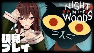 【ナイト・イン・ザ・ウッズ】とある猫さんの物語【switch版】