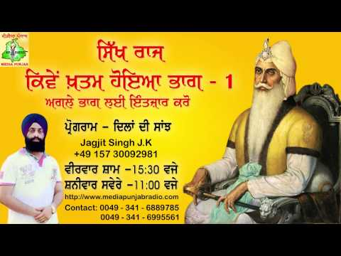 Sikh Raj Kive Khatam Hoyeya Part - 1 (Media Punjab Radio)