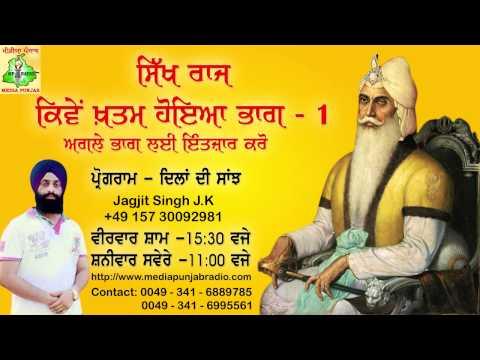 Sikh Raj Kive Khatam Hoyeya Part - 1 (Media Punjab Radio)