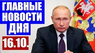 Главные новости дня в России Москве и мире. Новости сегодня.  Коронавирус в России последние новости
