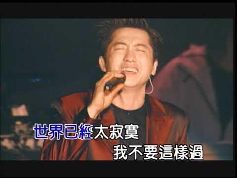 庾澄慶 讓我一次愛個夠 (Official Video Karaoke) - YouTube