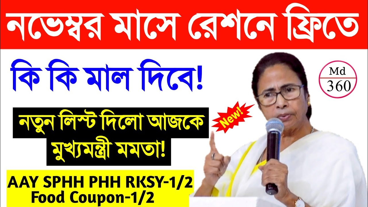 WB Digital Ration Card Category AAY,SPHH,PHH,RKSY Status | Which Category Ration Card Best Facility