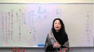 岡田多母さんの2011年1月12日のワンデーセミナーより、一部抜粋致しまし...