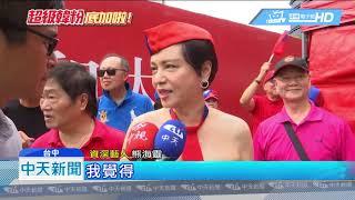20190623中天新聞 「國家大事重要」 熊海靈忍喪母悲痛、堅持台中挺韓