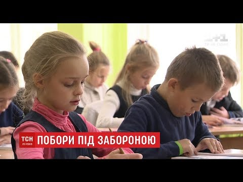 ТСН: У Києві адміністрації шкіл вигадали, як обійти заборону батьківського фінансування