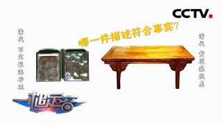 《一槌定音》 20210110| CCTV财经 - YouTube