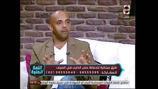 اللمة الحلوة - إسلام إدريس خبير التغذية يتحدث عن عادات الرجيم السيئة التى لا تعمل على إنقاص الوزن