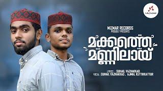 Makkathe mannilayi | suhail vazhakkad | ajmal kuttikattoor | new madh song