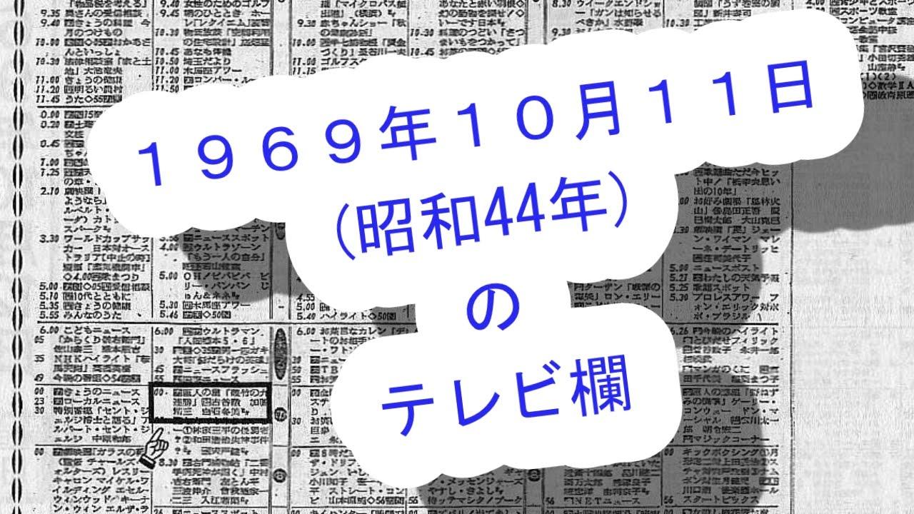 貴重】1969年(昭和44年)10月11日(土)のテレビ欄 - YouTube
