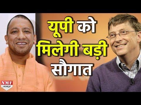 Yogi Adityanath से मिलेंगे Bill Gates, UP को मिल सकती है बड़ी सौगात