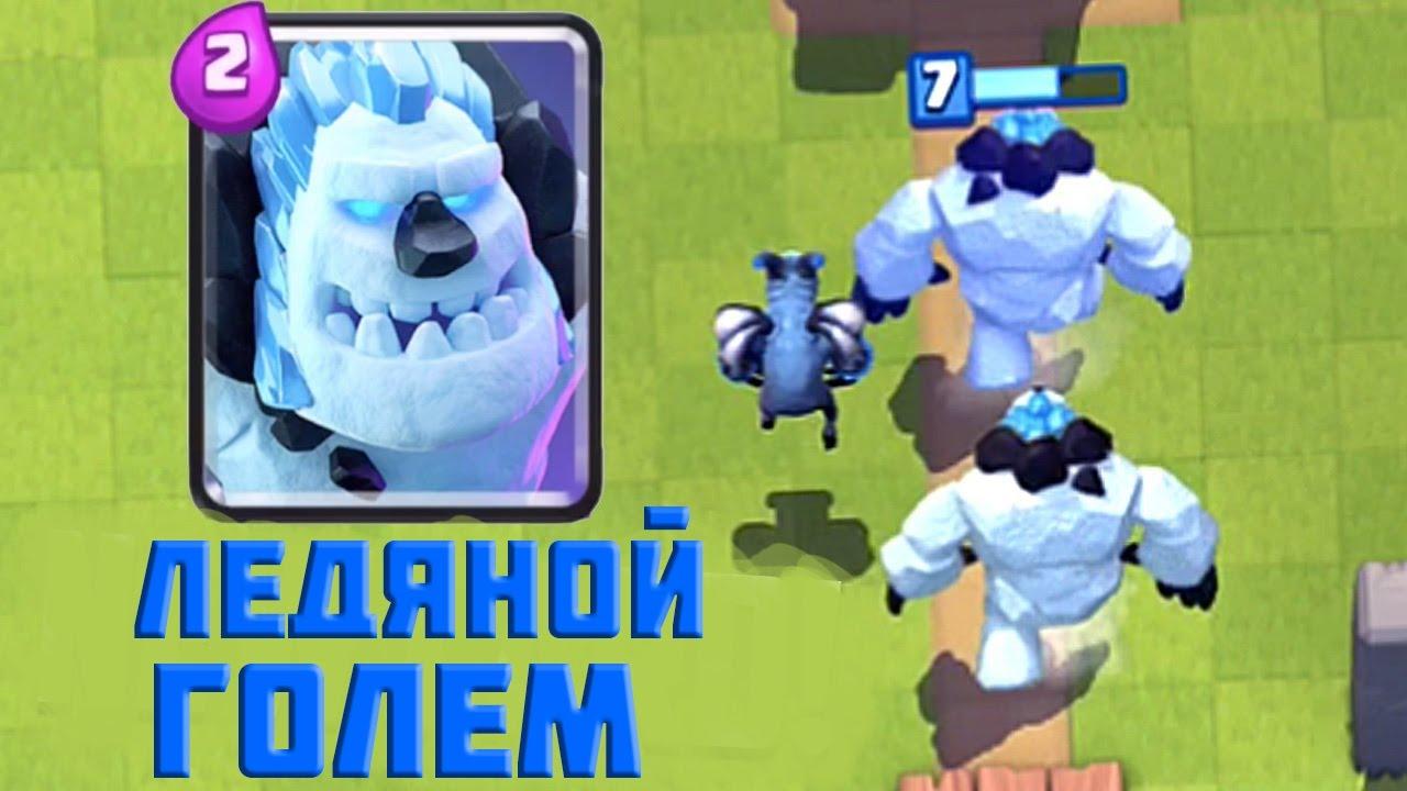 картинки клеш рояль снежный голем