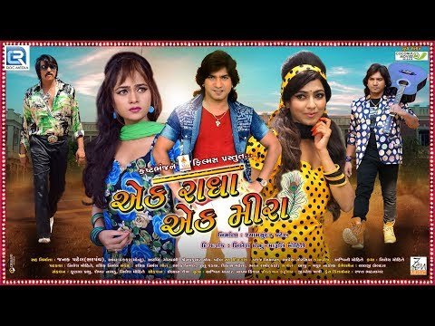 Vikram Thakor | Ek Radha Ek Meera | Official Trailer | Mamta Soni, Reena Soni | New Gujarati Movie