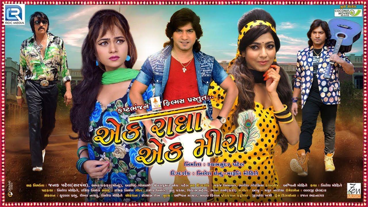 Ek Radha Ek Meera (2018 Film) (Gujarati Movie) Reviews