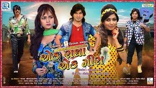 Vikram Thakor | Ek Radha Ek Meera | Official Trailer | Mamta Soni, Reena Soni | New Gujarati Movie