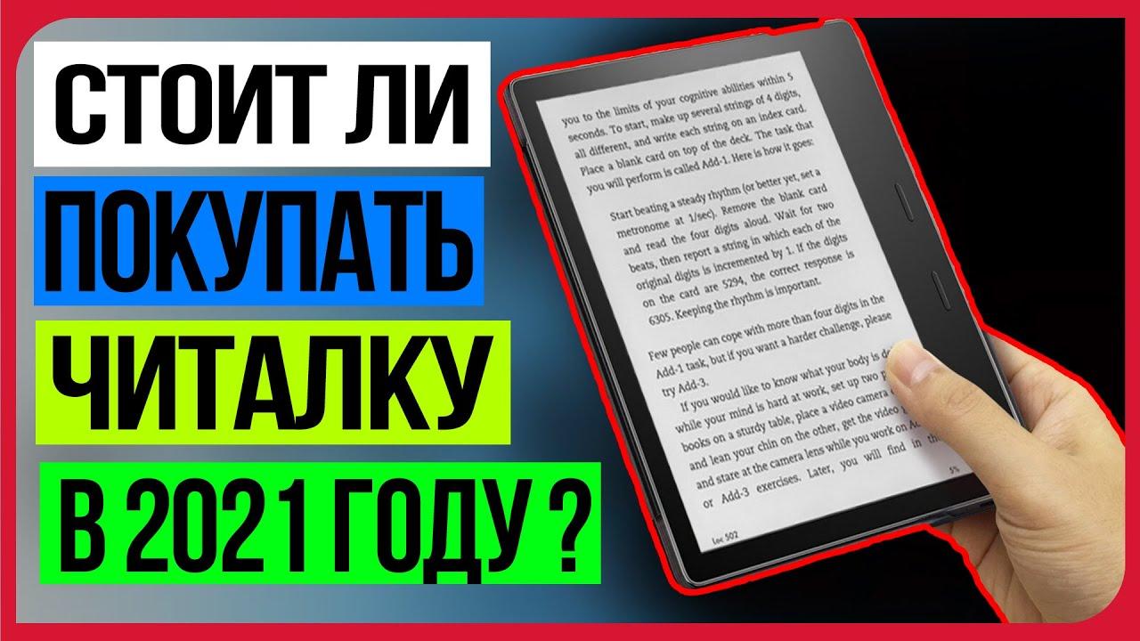 Стоит ли покупать электронную книгу в 2021 году?