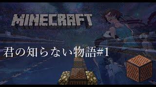 【Minecraft】君の知らない物語#1【音ブロリレー】