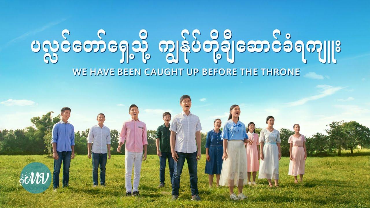 2021 Myanmar Hymn Song   ပလ္လင်တော်ရှေ့သို့ ကျွန်ုပ်တို့ချီဆောင်ခံရကျူး