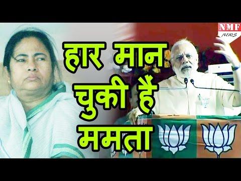 Howrah में Modi का Mamta पर प्रहार, हार मान चुकी हैं Mamta