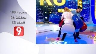 100 Façons - الحلقة 26 - الجزء 2
