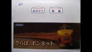 2003.9(H15)に新疋田を走った臨時列車の静止画です。 ふれあいSUN...