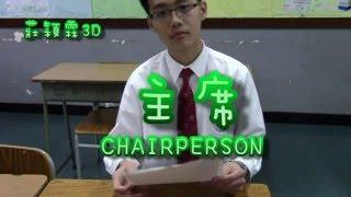 Publication Date: 2016-04-15 | Video Title: 2016-2017景嶺書院學生會2號候選內閣Cambio成員