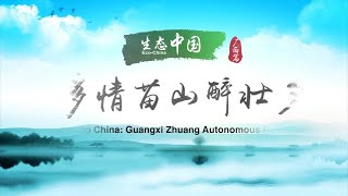 Eco China: Guangxi Zhuang Autonomous Region