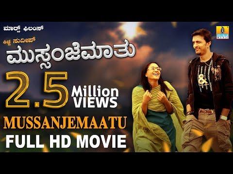 Mussanje Maatu Full HD Movie | Kiccha Sudeep, Ramya, Anu Prabhakar
