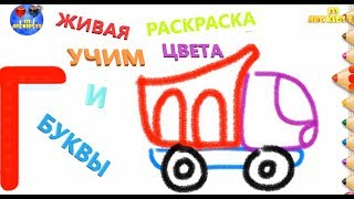 Живая РАСКРАСКА для малышей учим алфавит ГДЕ  Развивающее видео  Учим цвета